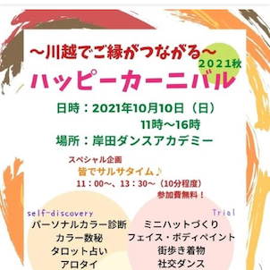 川越ハッピーカーニバル2021秋❣️イベント案内の画像