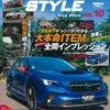 雑誌掲載SUBARU STYLE.10 にLEVORG掲載頂いております❢❢の画像