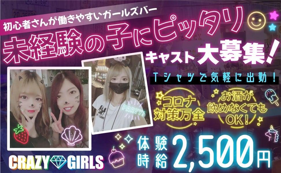 10月4日(月)からステージ1移行によりキャスト募集!!