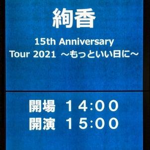 絢香 15th Anniversary Tour 2021~もっといい日に~@大阪 Day2の画像