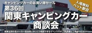 第36回関東キャンピングカー商談会inイオンモール浦和美園