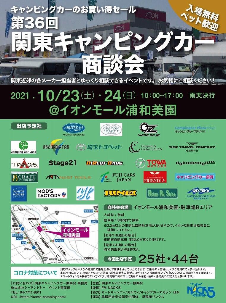 第36回関東キャンピングカー商談会