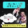 SUMOMOで宴会☆ 茨城県コンパニオン派遣☆*°  byすもも〜ずの画像