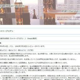 画像 三日坊主にならぬ方法♡D.H.ロレンスのアプリ翻訳 の記事より 9つ目