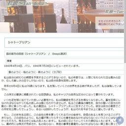 画像 三日坊主にならぬ方法♡D.H.ロレンスのアプリ翻訳 の記事より 10つ目