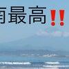 2021/10/04湘南鵠沼の波情報の画像