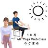 10 月 AK  Yoga Web Class の ご 案 内の画像