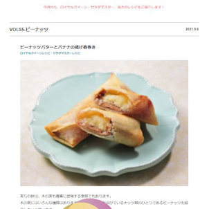 【S専用ページ】野菜の新活用術『ピーナッツ』UPしました!の画像