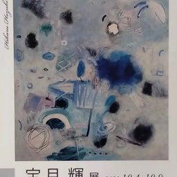 画像 ヘアカットと宝月輝さんの個展と の記事より 3つ目