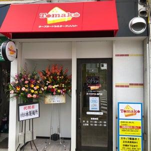 [新店]Tomako 大須店の画像