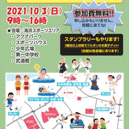 画像 柏崎スポーツフェスティバル2021 の記事より 4つ目