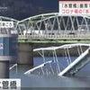 【謎の水管橋崩落】和歌山市で6万世帯断水の画像