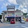 沖縄旅12・看板猫!?のいる沖縄てんぷら【中本鮮魚てんぷら店】への画像