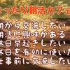 今週は久しぶりに朝活カフェ会をします♪九州カフェ会の予定10月4日〜10日までの画像