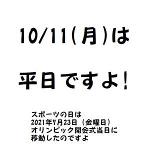 10/11(月)は通常営業ですの画像
