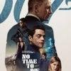 007/ノータイム・トゥ・ダイの画像