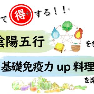 【堺教室】陰陽五行と基礎免疫力up料理!の画像
