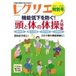 画像 【掲載】レクリエ特別号 の記事より