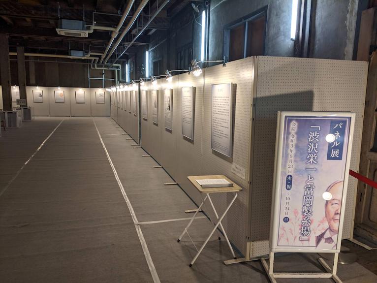 渋沢栄一と富岡製糸場②
