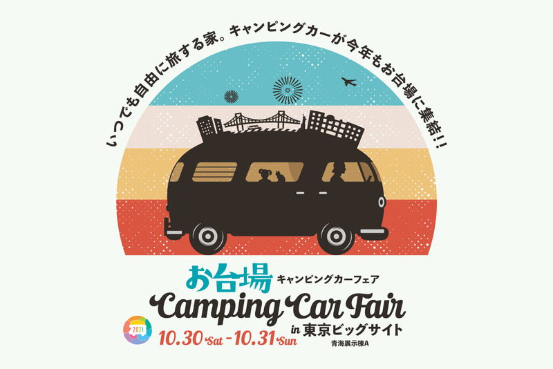 お台場キャンピングカーフェア in 東京ビッグサイト