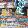第97回 日本学生選手権水泳競技大会の画像