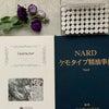メディカルアロマ講師になる為に必要な事。~NARDインストラクター二次試験~の画像