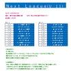 10/24 ネクストリーグについて ※U-11