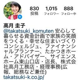 画像 インスタグラムのフォロワーが1000人超えました!【圭子のブログ】 の記事より 2つ目