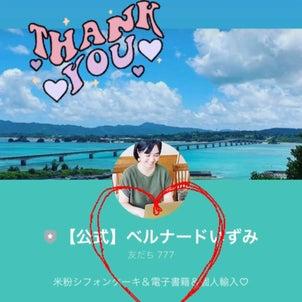 【感謝!】☆LINE公式のお友達777人になりました!プレゼント企画やるよー!!☆の画像