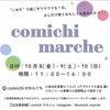 <イベント情報>10/8(金)comichiマルシェに出店します!の画像