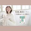 【見逃し配信】トークショー「奇跡のオンライン婚活」の画像
