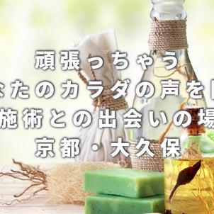 頑張っちゃうあなたのカラダの声を聞く施術との出会いの場 京都・大久保の画像