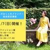 【11/7オンライン開催】格上げおしゃれプランナー協会認定講座の画像