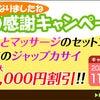 【秋の感謝キャンペーン!】最大4,000円割引の画像