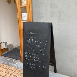 画像 越谷「ケーキと焼菓子の店 haberu」㊸焼き菓子の日・スイートポテト の記事より 1つ目