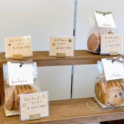 画像 越谷「ケーキと焼菓子の店 haberu」㊸焼き菓子の日・スイートポテト の記事より 3つ目
