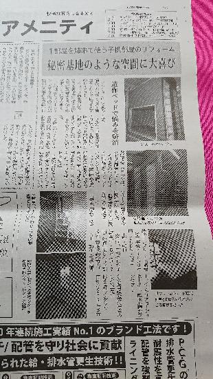マンションオーナー向け新聞に掲載いただきました!