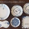 【新&再入荷情報】日本昔話のような絵柄のシックな器 吉村尚子 の画像
