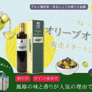 【PR】オリーブオイルを使ったレシピをライブ配信にてご紹介しました!②の画像