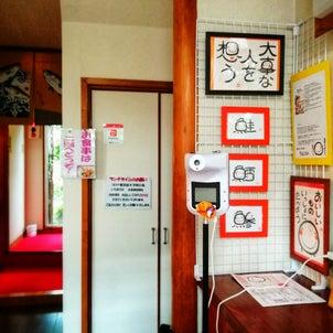 飲食スペース側のドア開けた正面に設置完了!お食事の皆さまを笑い文字がお迎えします。ちょ...の画像
