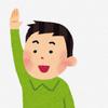 171日目「挙手」の画像