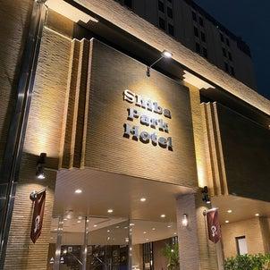 読書の秋 ライブラリーホテル「芝パークホテル」宿泊の画像