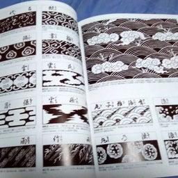 画像 これってあり?アヴァンギャルドなファッション♡江戸文様図譜 の記事より 9つ目
