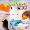ワクチン2回目✩°。茨城県コンパニオンスタッフブログの画像