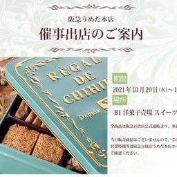 画像 【イベント】阪急うめだ本店 催事出店について② の記事より 1つ目
