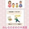 10/19(火)みんなのまめの木食堂☆参加者募集のお知らせの画像