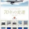 JAL羽田ー伊丹 就航70周年記念イベントの画像