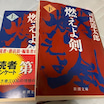 『燃えよ剣(上)』司馬遼太郎さん著。映画も楽しみですね!