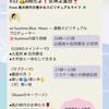 ♥️10/9のclubhouse情報~by セラピストSushmaの画像