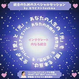 画像 ❇️統合のためのスペシャルセッション by セラピストSushma (すしゅま) の記事より 1つ目